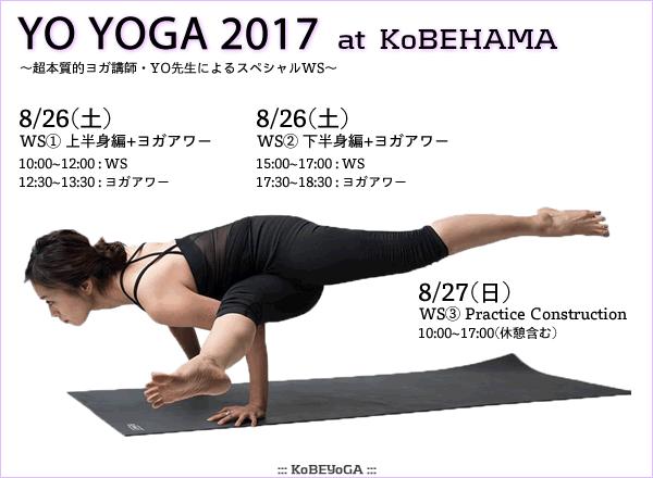 yo-yoga2017