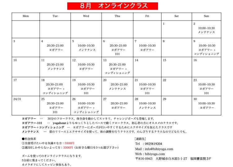 スクリーンショット 2020-07-27 17.40.41