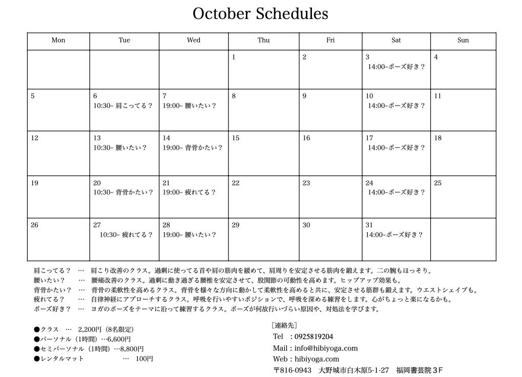 スクリーンショット 2020-09-29 17.17.45