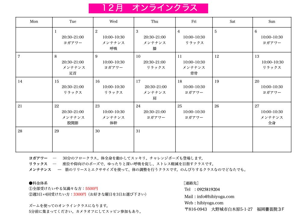 スクリーンショット 2020-11-26 11.00.22