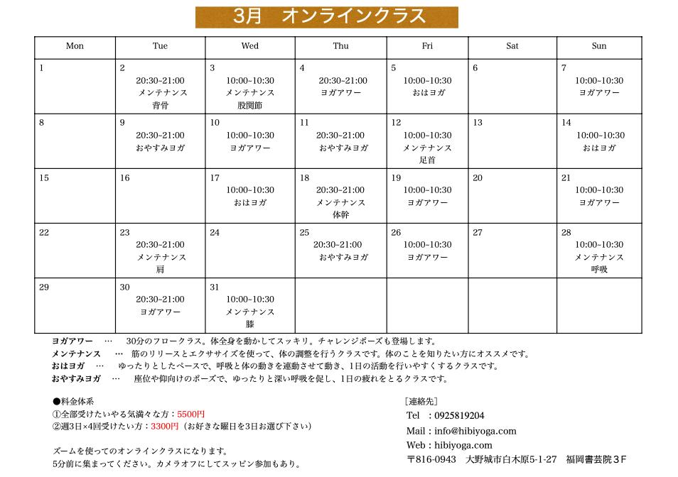 スクリーンショット 2021-02-25 10.37.26